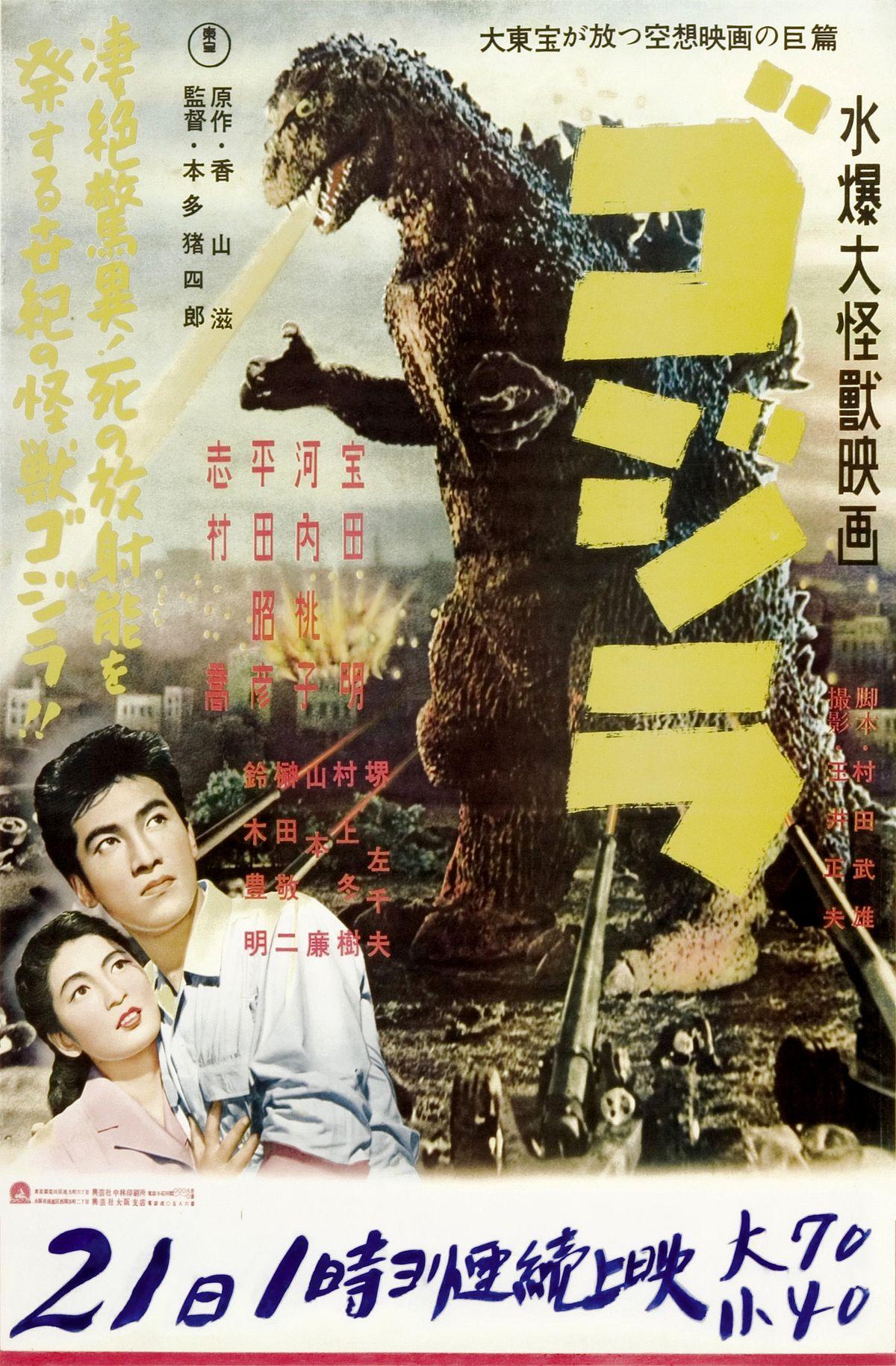 1200px-Gojira 1954 poster 3